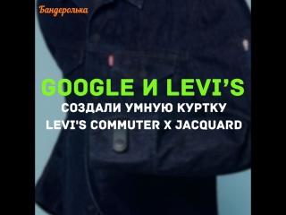 Google делает первую в мире умную одежду
