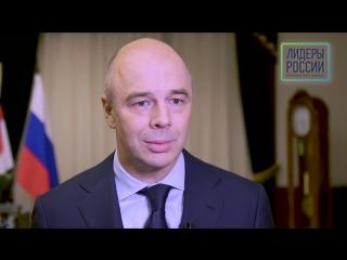 Министр финансов РФ Антон Силуанов о Всероссийском конкурсе «Лидеры России»