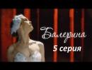 Балерина 5 серия ( Мелодрама ) от 12.10.2017