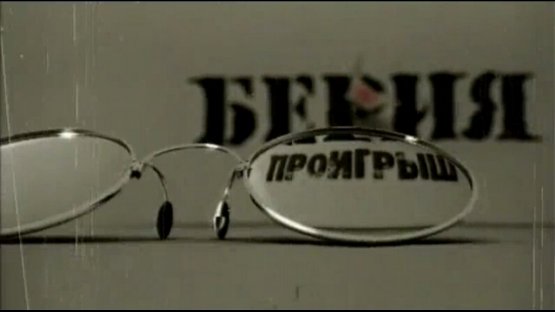 Берия - Проигрыш | 1,2,3,4 серии