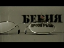 Берия Проигрыш 1 2 3 4 серии
