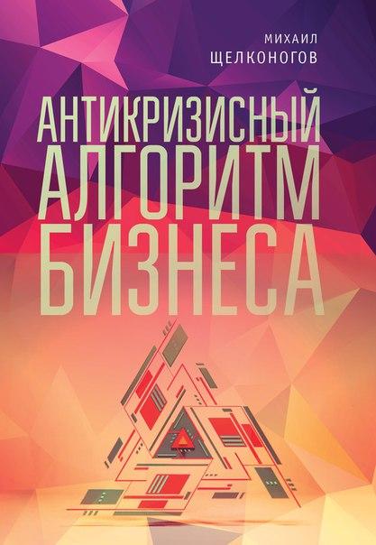 Купить 'Антикризисный алгоритм бизнеса'. Книга предназначена для первы