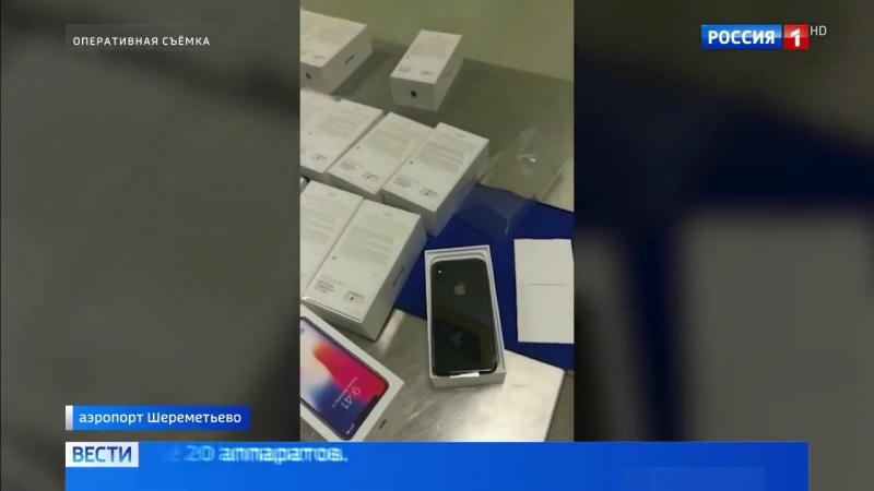В Шереметьеве изъяли два десятка контрабандных iPhone - Россия 24