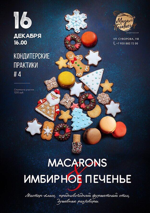 """Афиша Калуга Мастер-класс """"Macarons и имбирное печенье"""""""