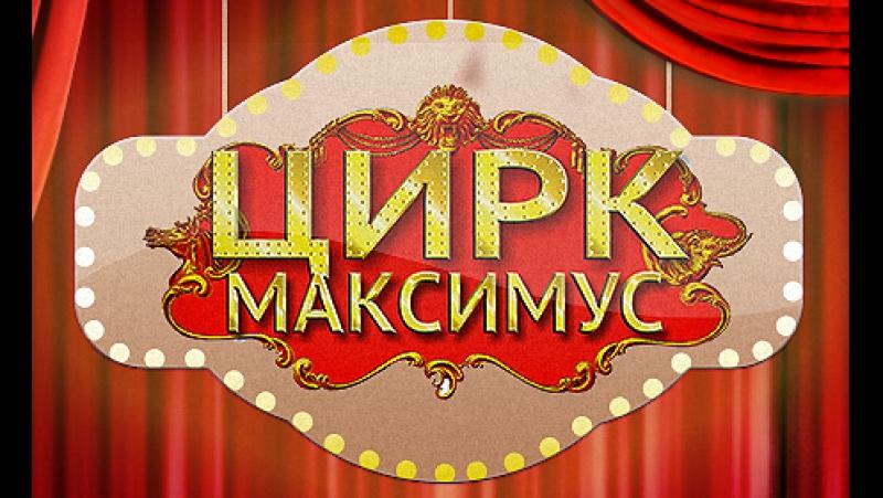 Цирк Максимус, Колесо смелости