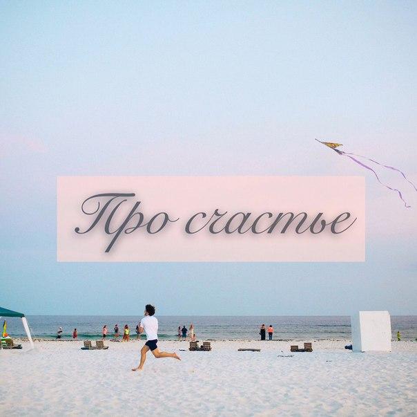 «Счастье – это состояние, напоминающее чистый горизонт, в котором нет