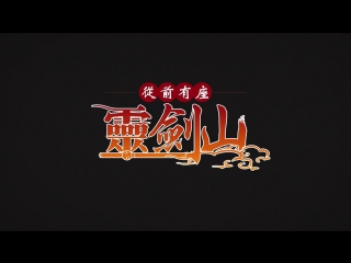 [AnimeOpend] Reikenzan: Hoshikuzu-tachi no Utage (TV-2) 2 Opening (Chinese Version) [Гора Священного меча 2 Опенинг] (720p HD)