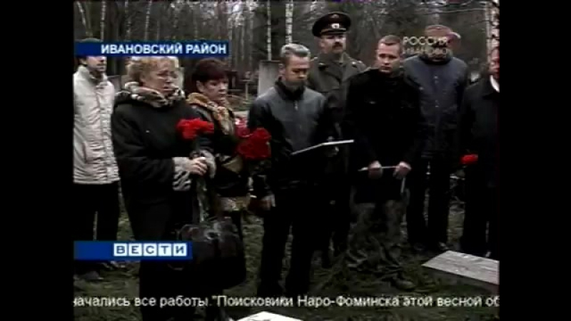 Вести-Иваново (ГТРК Ивтелерадио, 2009) Хоронение останков Ивана Лапина