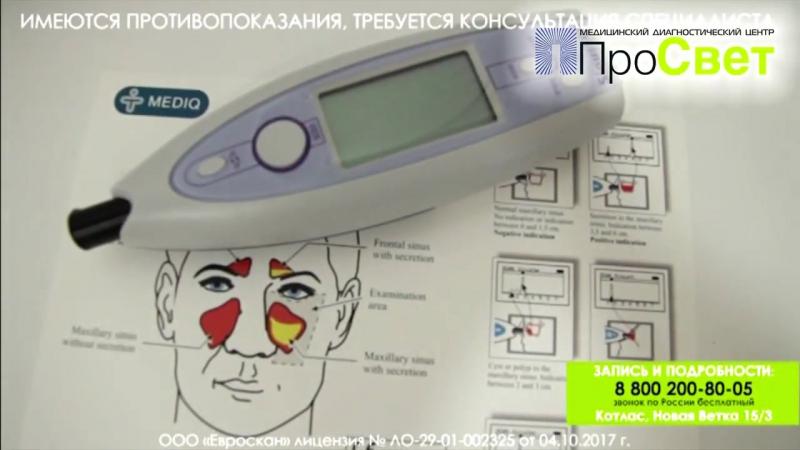 Оториноларинголог в МДЦ