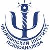 Челябинский институт психоанализа