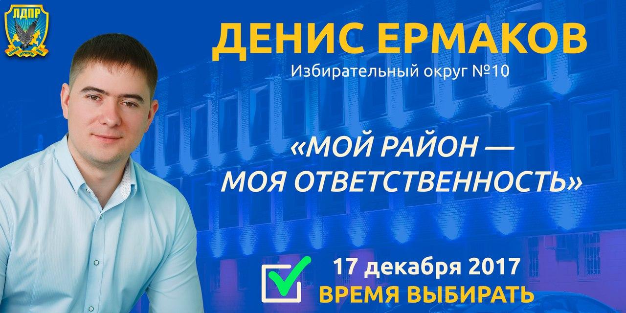 Афиша Клин Выбери СВОЕГО депутата! Клин!