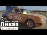Стайлинг Волги ГАЗ 3110 Пикап El Gazono с пирамидой сделали из Седана VEKA Рем Сервис Окон Стерлитамак Уфа Салават у 499 нв 102