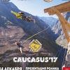 Презентация ролика Caucasus'17