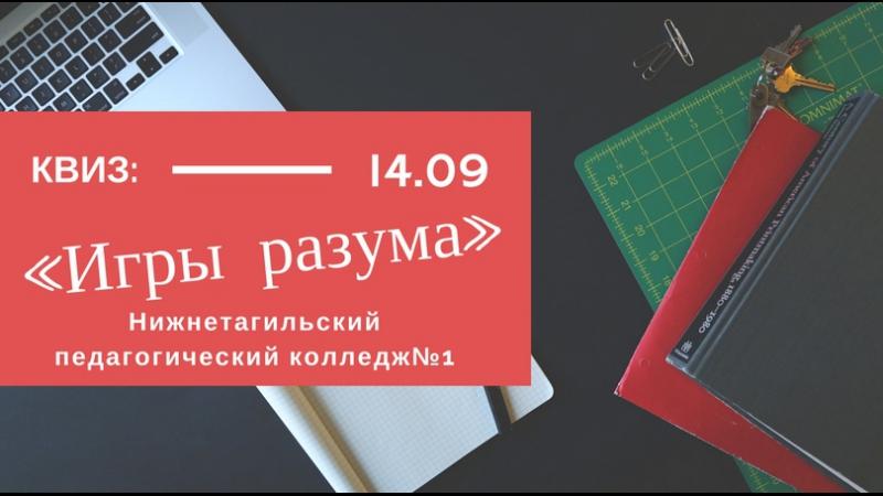 КВИЗ Игры разума НТПК№1