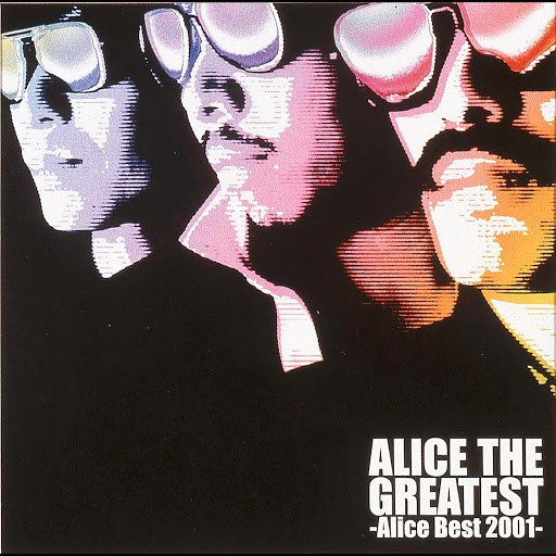 Alice альбом Alice The Greatest -Alice Best 2001-