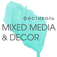 Фестиваль MIXED MEDIA & DECOR МИКС МЕДИА