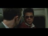 Бойцовский Клуб Fight Club 1999 Встреча с Тайлером Дерденом / Сцена в Самолете