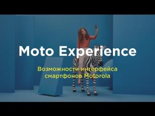 Дисплей Moto