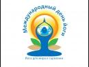 Международный День Йоги в Эре Водолея 18 06 2017
