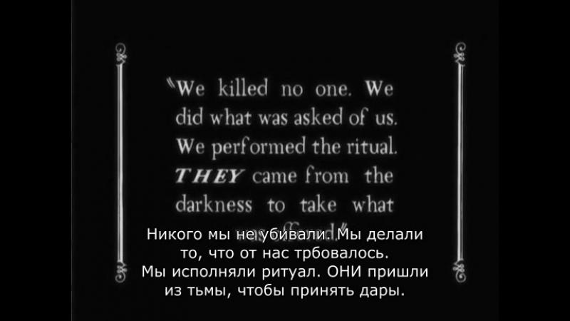Зов Ктулху The Call of Cthulhu (2005)