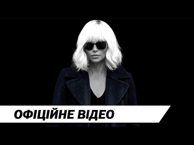 Атомна блондинка  Офіційне HD відео 2 2017