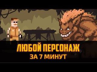 Как нарисовать пиксельарт персонажа за 7 минут в Фотошоп by Artalasky