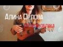 Алина Орлова Летели облака Ukulele cover