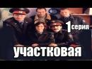 Участковая 1 серия из 8 детектив, боевик, криминальный сериал