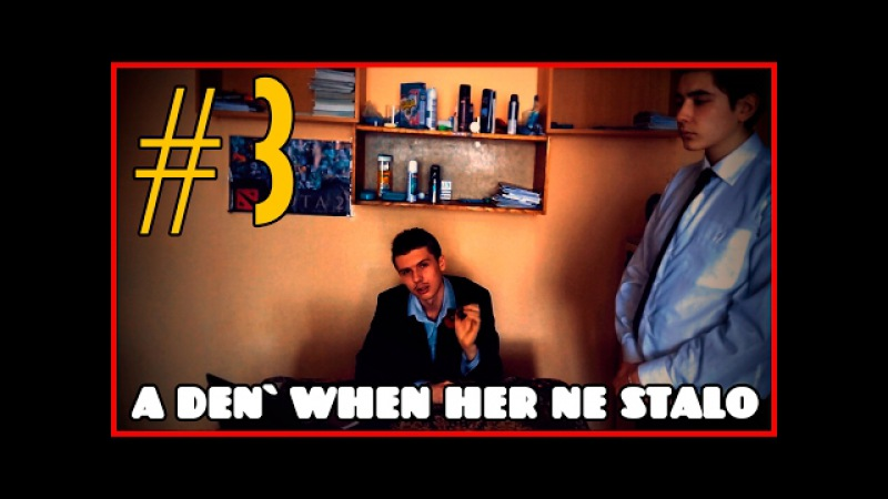 A den' when her ne stalo3• Ne kushau 7 dneu • День когда ее не стало