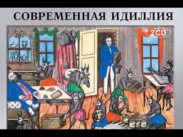 Современная идиллия Салтыков Щедрин М E Аудиокнига