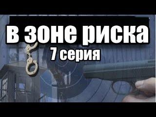 В Зоне Риска 7 серия из 16 (боевик, детектив, криминал) сериал