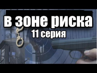 В Зоне Риска 11 серия из 16 (боевик, детектив, криминал) сериал