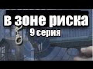 В Зоне Риска 9 серия из 16 (боевик, детектив, криминал) сериал