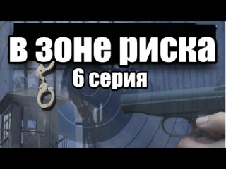 В Зоне Риска 6 серия из 16 (боевик, детектив, криминал) сериал
