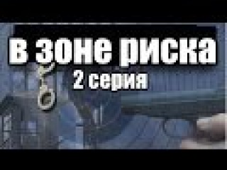 В Зоне Риска 2 серия из 16 (боевик, детектив, криминал) сериал