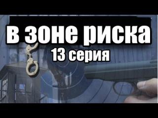 В Зоне Риска 13 серия из 16 (боевик, детектив, криминал) сериал