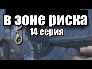 В Зоне Риска 14 серия из 16 (боевик, детектив, криминал) сериал