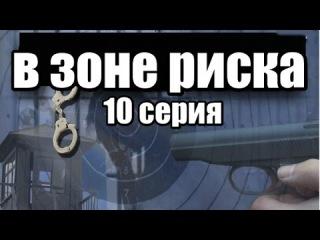 В Зоне Риска 10 серия из 16 (боевик, детектив, криминал) сериал