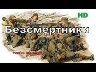 """Новые военные фильмы 2017 """" Безсмертник"""" Русские фильмы о Великой Отечественной ..."""
