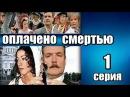 Оплачено смертью 1 серия 2017 фильмы детективы лучшие 2017 russian detective movies