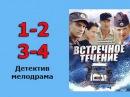 Встречное течение 1 2 3 4 серия - детективная мелодрама, русский сериал