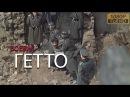 ФИЛЬМ ПРО ВОЙНУ ГЕТТО русский боевик военные фильмы военные сериалы