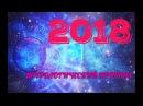 2018 ГОД: ГЛОБАЛЬНЫЕ ПЕРЕМЕНЫ ИЛИ БОЛЬШИЕ ПОТРЯСЕНИЯ. Астрологический прогноз на 2018 год