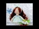Шьем текстильную куклу. Часть 4. Крепление трессов под шапочку. Пришиваем руки и оформляем куклу