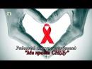 Районний конкурс агітбригад Ми проти СНІДу