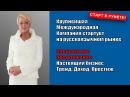 Настоящий Бизнес без риска! Старт в Рунете!