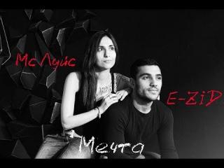 Мс Луйс feat. E-ZID (Amik Kocharyan) - Мечта