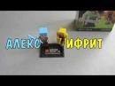 Алекс и Ифрит Майнкрафт Лего Alex Ifrit Minecraft Lego