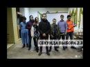 Школа актива I ступени Proftime Секунда выбора 3 день 2 заезд