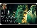 Middle-Earth Shadow of War14 - Башня чародейства Прохождение на русскомБез комментариев
